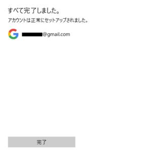 gmailアカウント追加完了