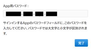 App用パスワード