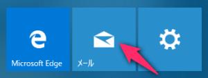メールアプリの起動