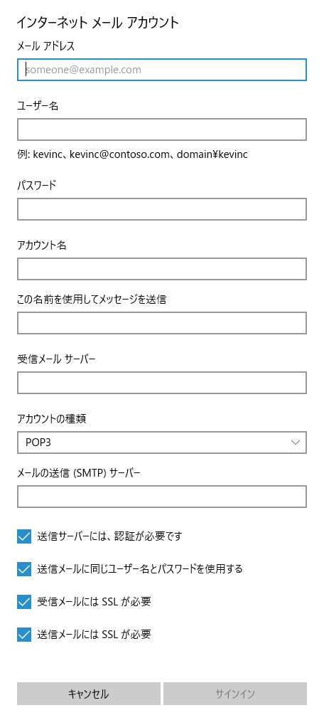 インターネットメールアカウント設定