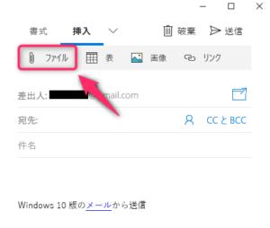 ファイル追加ボタン
