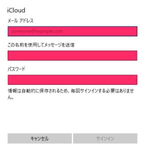 icloud追加