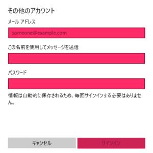 IMAP対応メールの追加