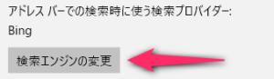 検索エンジンの変更