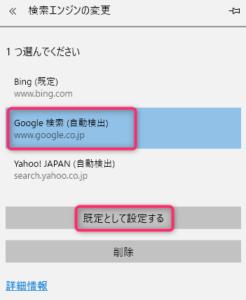 検索エンジンの選択