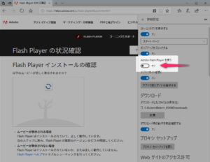 Adobe Flash Player を使う