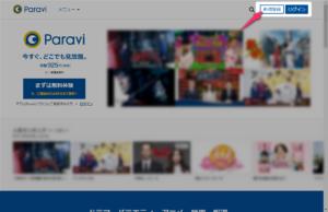 パラビ(paravi)公式サイト