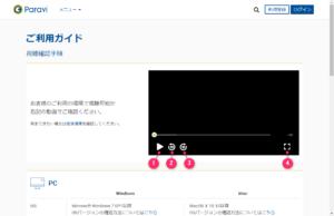 PC版 動画視聴