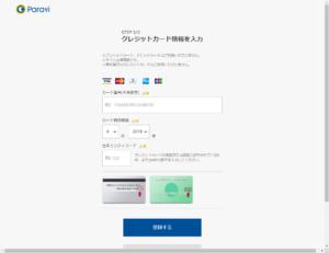 クレジットカード情報