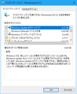 Windows Updateのクリーンアップ